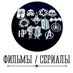 Фильмы/сериалы